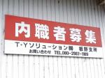 T・Yソリューション株式会社 板野支所