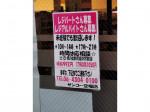 スーパーサンコー 空堀店