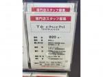 Te chichi TERRASSE(テチチテラス) ゆめタウン博多店