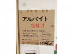 喫茶 CUMIN(クミン)