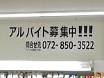 ローソン 枚方藤阪南二丁目店