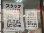 朝日新聞サービスアンカー 服部天神