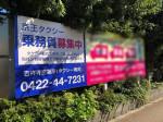 京王自動車株式会社 吉祥寺営業所