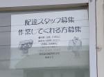 徳島新聞 板野専売所