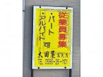 太田屋 高見店