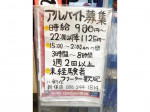 八剣伝 新保店