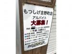 もつしげ 吉野町店