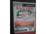 いきなりステーキ 大門店