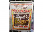 ちばチャン 上野1号店