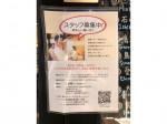 Oyster Table(オイスターテーブル)浜松町店