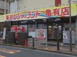 株式会社山崎屋 東京レジャーランド亀有店