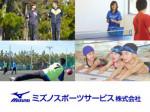 ミズノスポーツサービス株式会社(江戸川区総合体育館)
