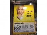 三平ストア 新宿本店