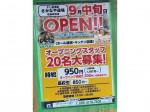 さかなや道場 徳島駅前店
