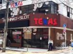 テキサス ときわ台店