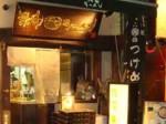 赤坂 わいず製麺