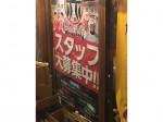 大手町酒場 AKAMARU(赤まる) 大手町店