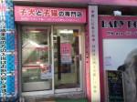 ペットショップBABYDOLL(ベビードール) 渋谷道玄坂店