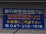 新日東警備保障 株式会社