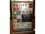なか卯 JR福山駅店