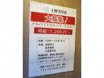 活鮮市場 上野弍号店
