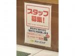 ポニークリーニング マミーマート高塚店