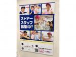サーティワンアイスクリーム イオンモール太田店