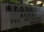 東名急送株式会社