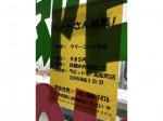 ラビット21 高松町店