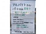 セブン-イレブン 川崎子毋口東店