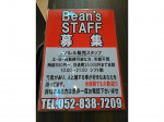 Bean's(ビーンズ) 赤池店