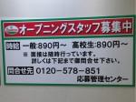 サイゼリヤ ガーデンモール木津川店