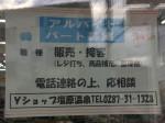 ヤマザキショップ 那須塩原店