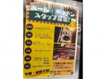 炭火焼肉 くろべこ 武蔵小杉店