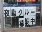 ローソン かすみがうら西成井店