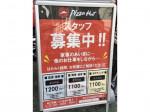 ピザハット 赤坂店