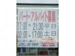 マツモトキヨシ 竜ヶ崎城南店