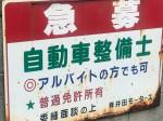 株式会社 イダモータース