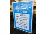ON SEVENDAYS(オンセブンデイズ) 緑丘店