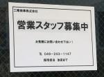 三隆商事株式会社