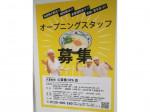 丸亀製麺 心斎橋オーパ店