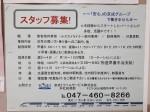 京成電鉄株式会社(日暮里駅)