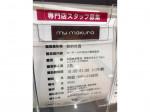 マイまくら ゆめタウン広島店