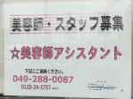美容室ステラ 坂戸店