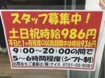 ライフクリーナー 阪急オアシス北千里店