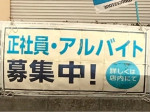 タイヤ館 石神井店