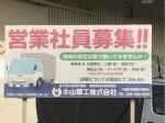 牛山電工株式会社 さいたま営業所