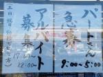 セブン-イレブン 筑西市役所前店