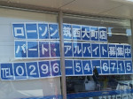 ローソン 筑西大町店