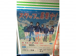 ファミリーマート 川口十二月田店